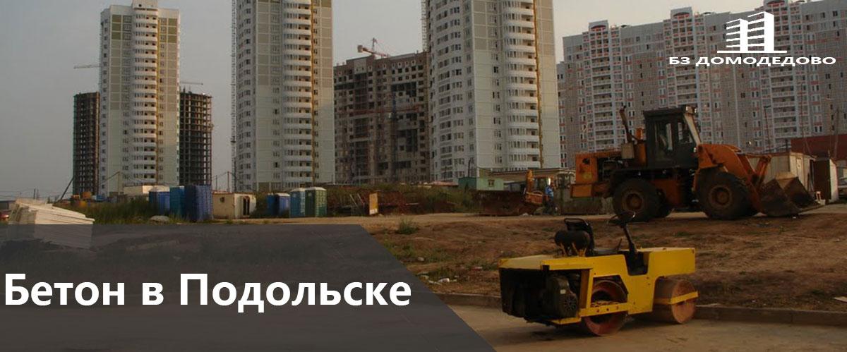 Доставка бетона в Подольск